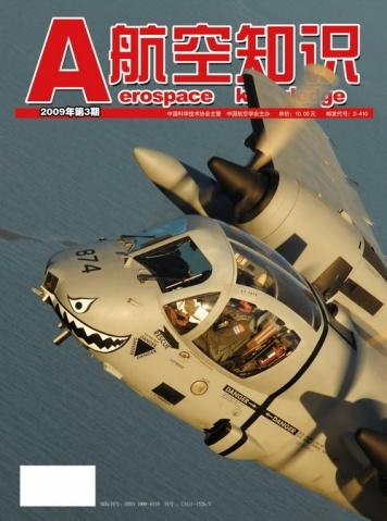关于《航空知识》2009年第3期 - 司古 - 司古的博客