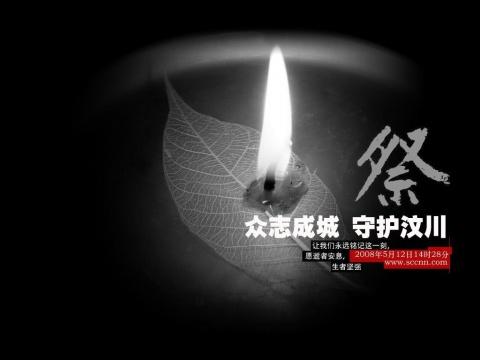 """建议将5月19日定为""""国家自然灾难祭"""" - li-qy - 行吟天涯:旅游·少数民族文化"""