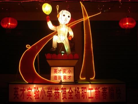 【原创】我们这里的元宵节 - 秋风秋雨.popo - 细节决定成败,态度成就未来