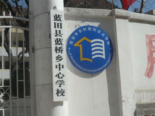 探访蓝田村小 - 纯山 - 纯山教育基金会