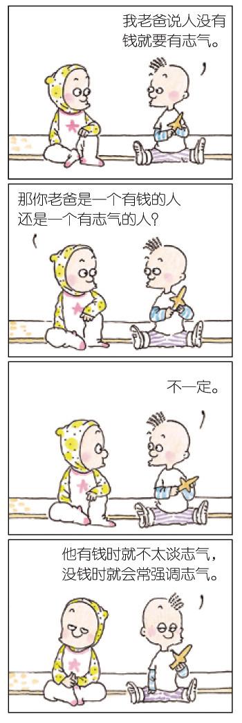 《绝对小孩2》四格漫画选载十七 - 朱德庸 - 朱德庸 的博客
