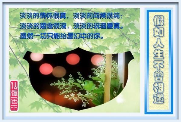 一帘幽梦 - 美丽心情 - xr860520的博客
