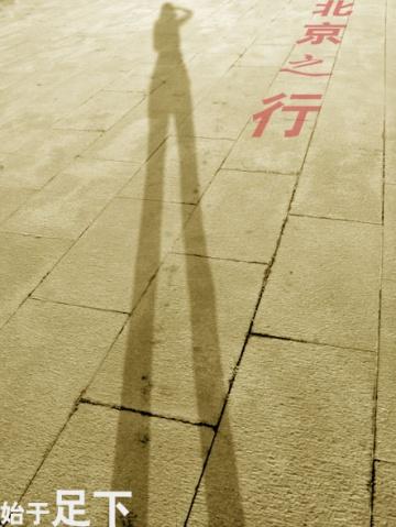 北京之行(12)——始于足下 - 透明雨 - 透明雨的博客