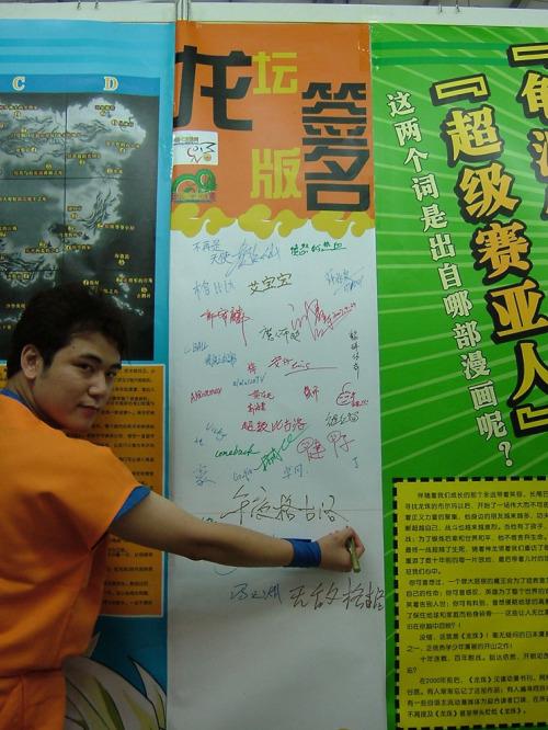 [龙论漫展日报] 10月2日LOLI+MM入侵龙论展位! - DragonballCN - 中国龙珠论坛