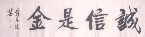 曲江书苑会员书法作品展 - 若水 - 书法学习与交流
