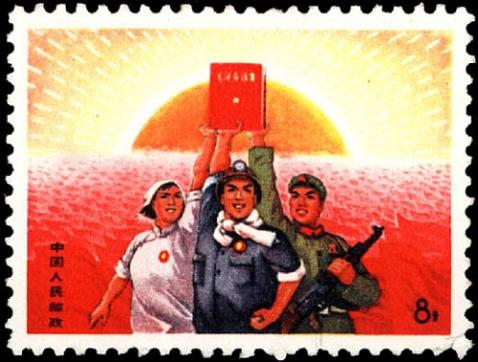 文革邮票全集 - 想不通 - wudiyutianxiaqiu 的博客