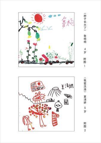 自然的童画——幼儿美术教学法初探