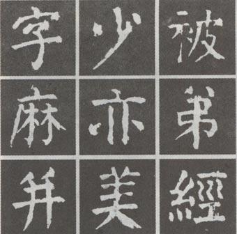 《麻姑仙坛记》临习指导  - chengyi606 - chengyi606