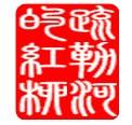 荷香(疏勒河的红柳原创) - 疏勒河的红柳 - 疏勒河的红柳