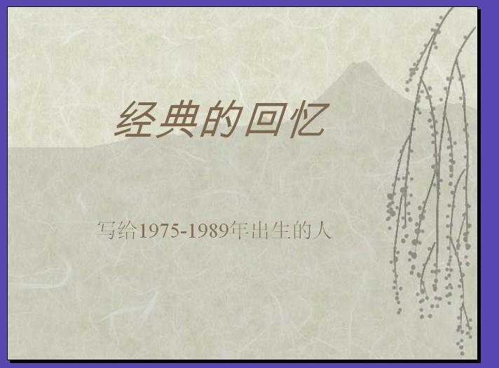 经典的回忆 - Asia - 零点星空