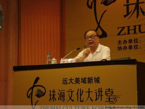 赞 李 元 洛 先 生(外一首) - 笑因宽容 - 笑因宽容的博客