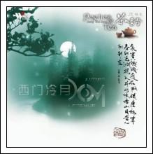 [专辑]风潮音乐 │ 心灵音乐馆 │ 闲情听茶系列 │茶诗 - 西门冷月 -                  .