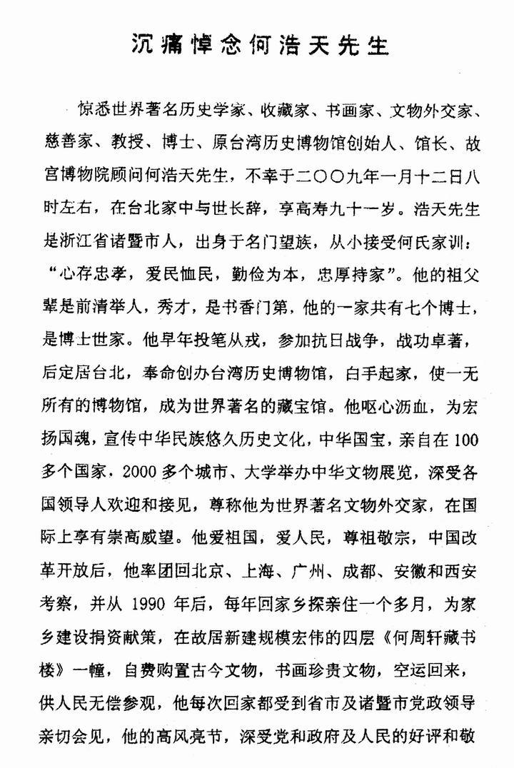 沉痛悼念何氏书画家,著名文史学家——何浩天先生 - 河山 - 河 山    de boke