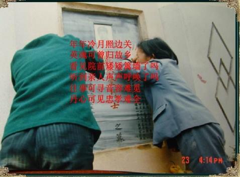 【原创】清明时节祭英魂(与凌子合作的视频) - 红尘千山 - 红尘千山的小屋