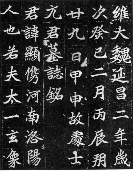 北魏《元显儁墓志》拓本