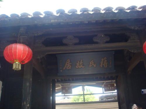 宁波象山,大海/溪口蒋介石故居 - ldm027 - 零落在天涯,老李的窝窝