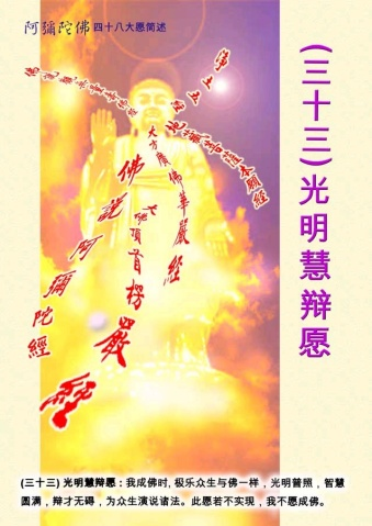 阿弥陀佛四十八愿图片(1-48) - 阿贵 - zgzhang715的博客