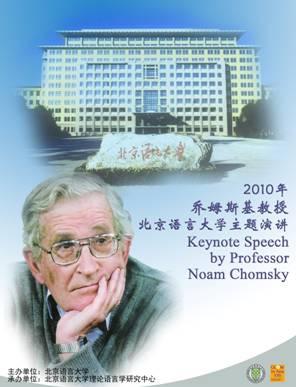 【预告】著名学者乔姆斯基教授将在北京语言大学做学术演讲 - 麦田守望者 - 对外汉语教学交流