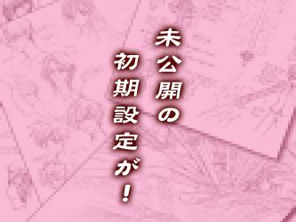[外站转载]発売日まで追っかけ情報★スタート! - hikari888 - 光之飘羽ACG天地(影)