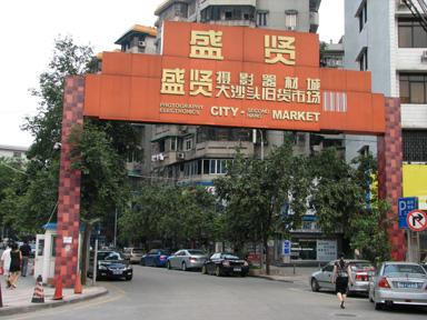 推荐-广州摄影器材城 - 透明雨 - 透明雨的博客