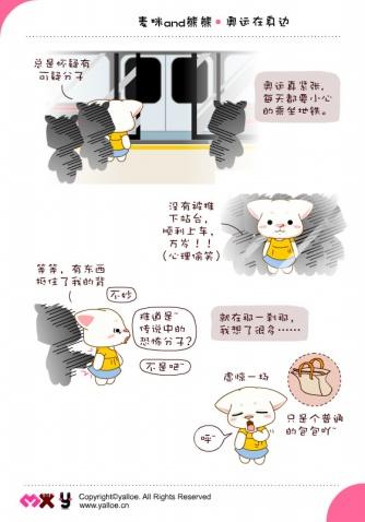 奥运在身边之麦咪的恐慌 - Yalloe麦咪和熊熊 - 麦咪和熊熊.Yalloe