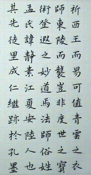 (原创)QD鹤城硬笔书法(35) - qd鹤城 - QD鹤城的博客