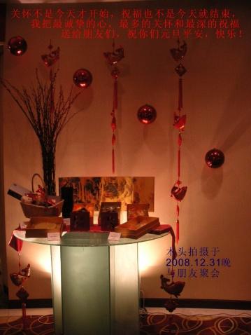 新年祝福 - 木头人 - sampson827的博客