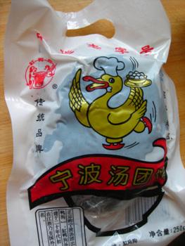 远去的中华老字号-----宁波猪油芝麻汤圆 - 可可西里 - 可可西里