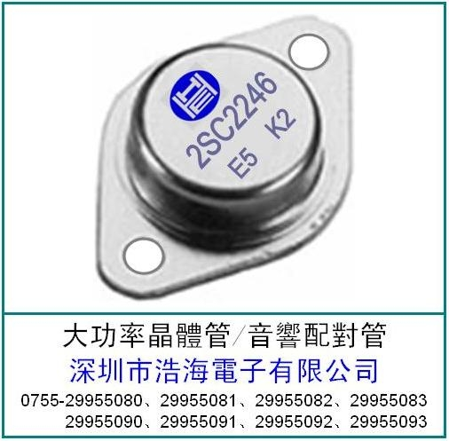 2SC2246销售电话:13603059358
