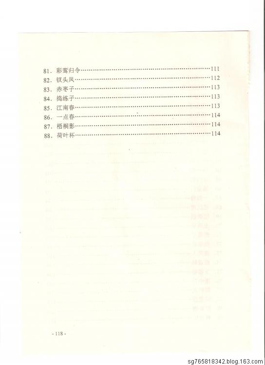 【转载】常用词谱(八)[112——114]及引索 - 墨禪 - 我的博客