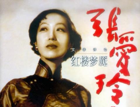 张爱玲的经典 - 幽人 - 任尔来去。