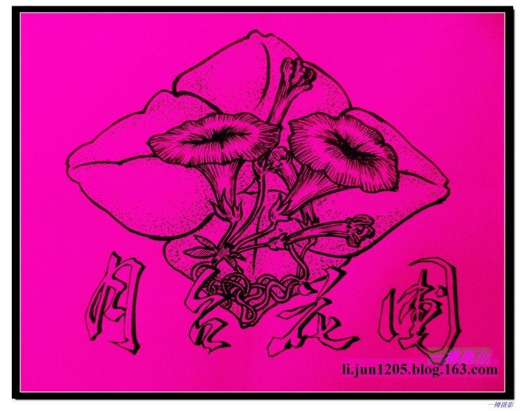 (原创漫画)     月台花圃 - 一樽 - li.jun1205的博客