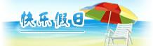 邮箱节日特效图片欣赏(一) - mail - 网易免费邮箱官方博客