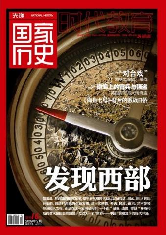《国家历史》09年2月刊:发现西部 - 《国家历史》 - 国家历史
