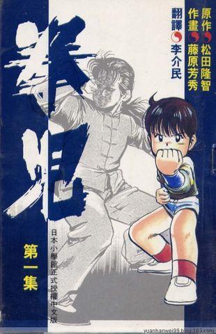 《拳儿》…… - youlin - youlin的漫画阅读日志