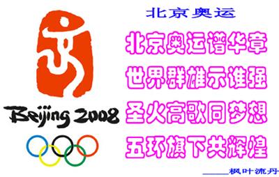 【原创】北京奥运 - 枫叶流丹 - 枫叶流丹的心韵