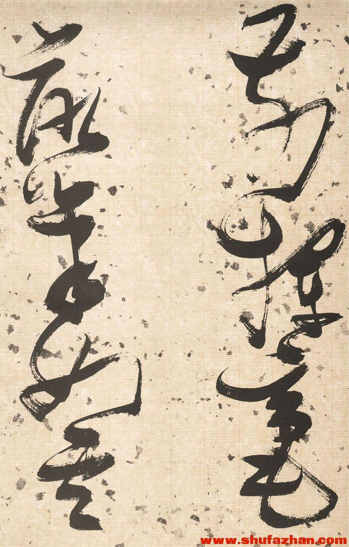 张瑞图草书《杜甫饮中八仙歌》 - 陶农 - 元 大 志 长