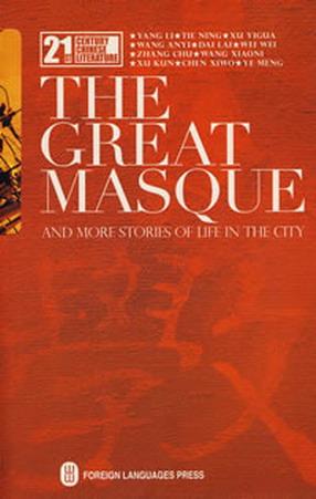 与我有关的两本英文版书《21世纪中国当代文学书库》 - 陈希我 - 陈希我