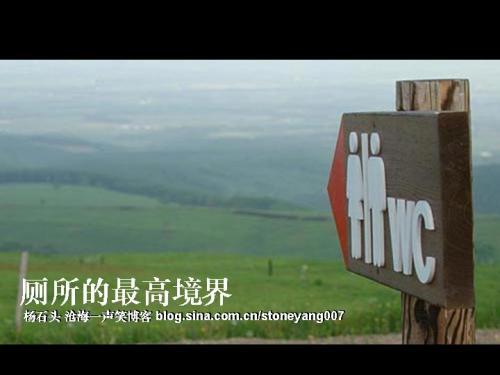 杨石头想哪说哪37:你知道啥叫最高境界吗? - 杨石头 - 杨石头网易分舵