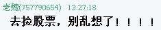 04.13收评:大盘应该怎么看? - 老魏 - 老魏