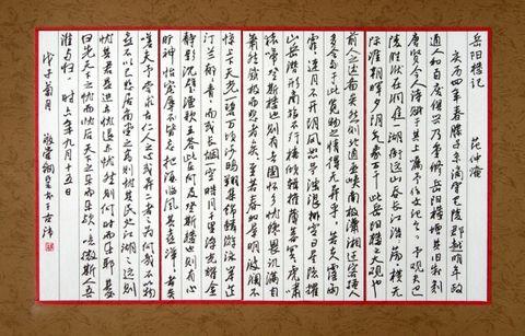 (原创)钢笔字:范仲淹·岳阳楼记 - 苏北亮嗓 - 苏北亮嗓!