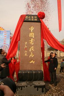 """参加""""中国书法名山""""揭碑仪式"""