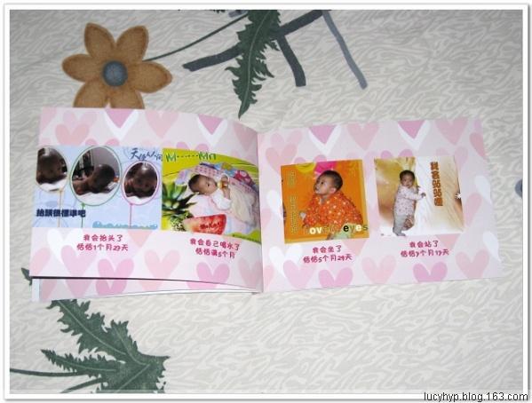 恬恬的0-1岁成长纪念册(实物图) - 恬心宝贝 - 恬宝贝的温暧小窝