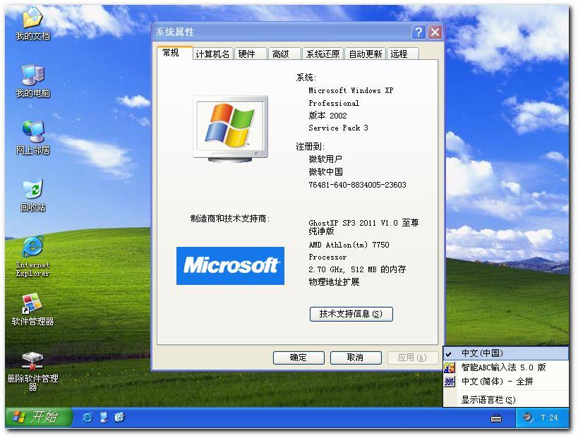 《GHOST XP SP3 2011 V1.0 至尊纯净版》BY·风之舞 - 冬日冰点 - 冰点休闲工作室