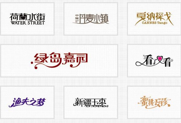 网络游戏字体设计_好看的字体设计图片显示已修正大画西游