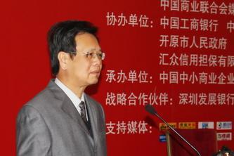 第三届中国中小企业家年会开幕 陈昌智等出席