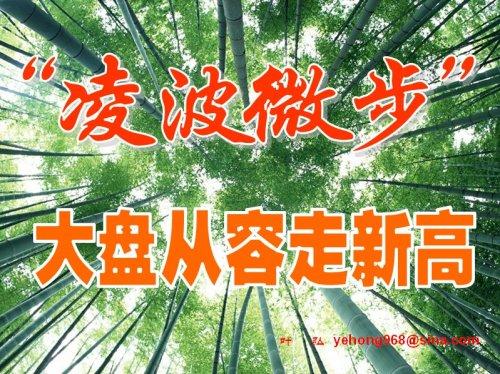 """""""凌波微步""""——大盘从容走新高 - 叶弘 - 叶弘 谈股市股民股票"""