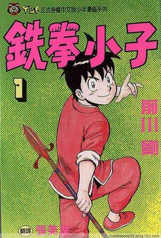 前川剛《铁拳小子》第一部看完…… - youlin - youlin的漫画阅读日志