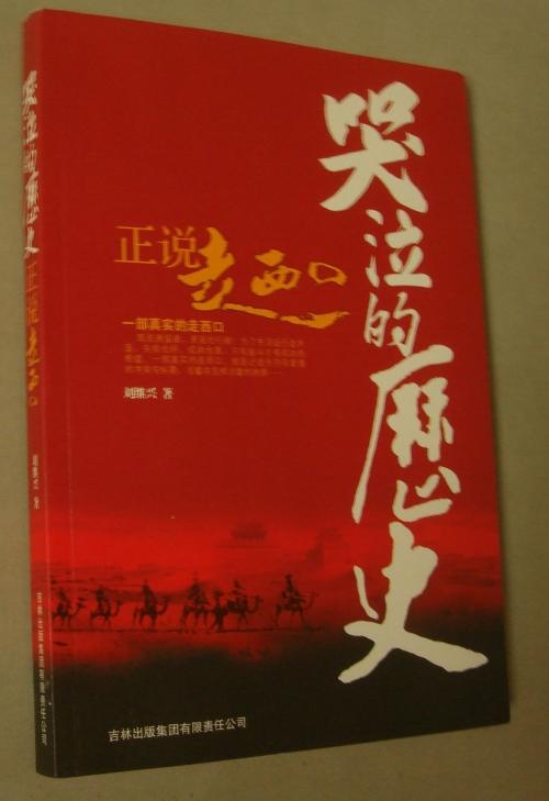 拙作《哭泣的历史----正说走西口》出版了 - 刘继兴 - 刘继兴的BLOG
