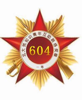 """颁发给小窦子的""""604一等奖章""""515"""